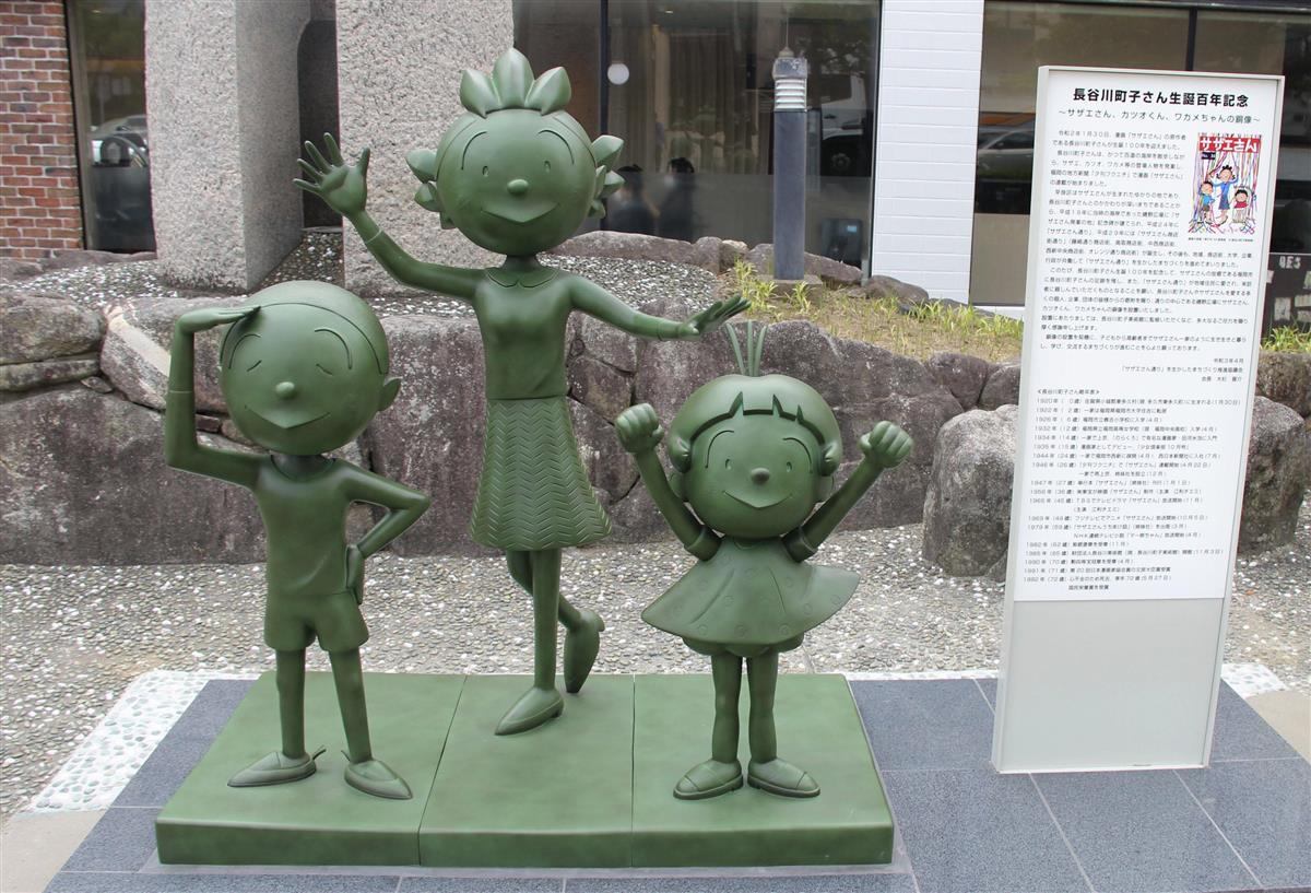 サザエさん像をお披露目 福岡、作者の生誕百年記念