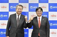 NTTと富士通、次世代通信で業務提携 主導権争いで「仲間づくり」