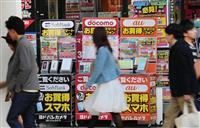 携帯ショップの端末のみ販売拒否、3割近くも 総務省が覆面調査