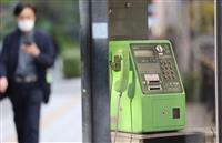 公衆電話4分の1に削減 総務省が設置基準を緩和