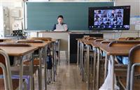 オンライン授業手探り予行演習 都内の学校「学級閉鎖あり得る」
