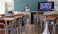 オンライン授業導入に差、大阪市の小中