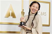中国、「ノマドランド」のアカデミー賞受賞を速報せず ジャオ監督の中国批判発言が影響か