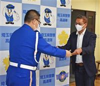 高速道路で高齢女性保護、ドライバーらに感謝状 埼玉県警