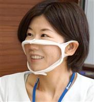 口元が透明なマスク発売へ ユニ・チャーム 聴覚障害者に配慮