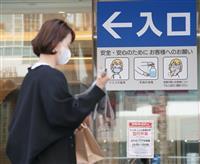 百貨店、生活必需品の線引き「悩んだ」 婦人洋品は入る?入らない?
