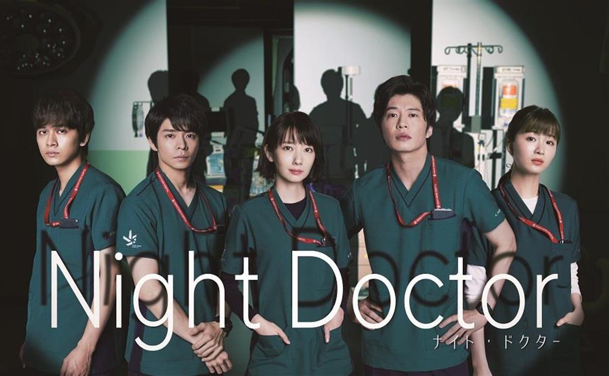 波留「ナイト・ドクター」で月9初主演 夜間救急の過酷さを伝え…