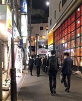 居酒屋求め東京から「越境」「駆け込み」 周辺3県押さえ込みへ