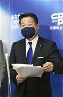 立民・福山幹事長、大規模ワクチン接種会場「唐突」 首相指示を批判