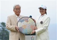 フジサンケイL覇者・稲見は31位に浮上 女子ゴルフ世界ランキング