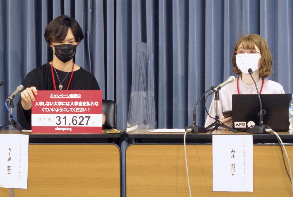 記者会見する五十嵐悠真さん(左)ら=28日午後、東京都千代田区