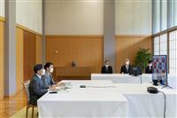 両陛下、福島県の被災者らとご懇談 震災10年、オンラインで