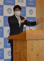 兵庫県からの往来自粛を 隣接する岡山県が要請