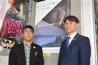 「めぐみへの誓い」を無期限上映 新潟の同級生と映画館の思い