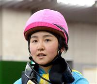 古川奈騎手が長期休養へ 肩の治療、今週末から