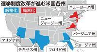選挙制度めぐり共和VS民主 米国 中間選にらみ郵便投票が焦点