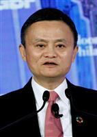 中国、アントの上場調査 馬雲氏関与も、米紙報道