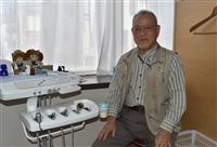 【春の叙勲】栃木県から47人 瑞宝双光章 元学校歯科医 井上隆夫さん(83) 子供の歯…