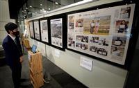 新聞博物館で「震災10年」企画展