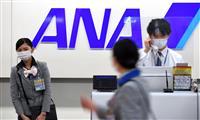 ANA、黒字35億円見通し 4年3月期、国内線回復で