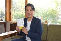 新しい介護を目指す本出版 栃木の介護クリエイター、横木淳平さん