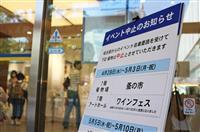 大型連休、各施設でイベント中止や入場制限 埼玉