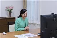 佳子さま、発明品展オンラインでご鑑賞