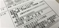 【住宅クライシス】傾斜マンションに1億円超の融資か 大阪の信用組合