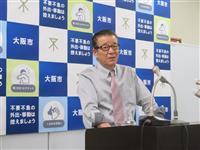 維新・松井代表「私権制限、議論すべき」
