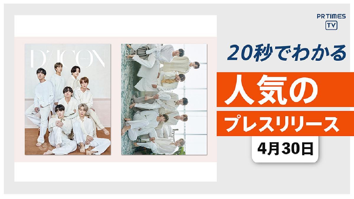 【「BTS goes on!」JAPAN SPECIAL EDITIONの 予約を開始…