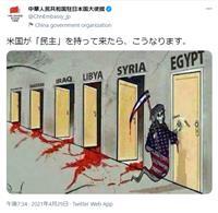 米国を「死に神」になぞらえ揶揄 在日中国大使館がツイート