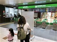 仙台駅では利用者ら構外に避難 宮城震度5強