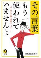 【話題の本】『その言葉、もう使われていませんよ』日本語倶楽部編 価値観をアップデートで…