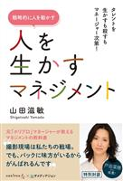 【編集者のおすすめ】『人を生かすマネジメント』山田滋敏著 日常にも役立つノウハウ