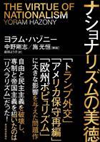 【本ナビ+1】文芸評論家 富岡幸一郎 新たな「帝国」台頭に備えて『ナショナリズムの美徳…