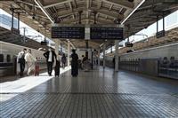 鉄道や空の便、下りピーク 2年連続で緊急事態宣言下のGW