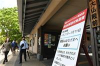GWで京阪神からの来客警戒 奈良や滋賀、駐車場閉鎖