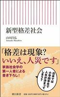 【気になる!】新書『新型格差社会』