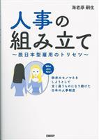【書評】『人事の組み立て 脱日本型雇用のトリセツ』海老原嗣生著