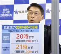 福岡県が時短要請を県全域に拡大 福岡、久留米両市は午後8時に繰り上げ