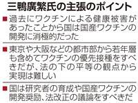【コロナ直言】(5)法の見直しで柔軟対応を 三鴨廣繁氏