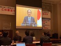 菅首相「憲法に緊急事態対応をどう位置づけるかは大切な課題」 メッセージ要旨
