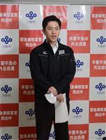 大阪知事「重症者増える」と危機感 感染対策の徹底呼びかけ