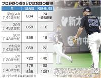 最多ペース「引き分け」がドラマ生みそうな今年のプロ野球