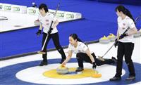 日本は2勝3敗に カーリング女子世界選手権