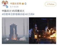 「中国の点火vsインドの点火」中国、感染状況皮肉る