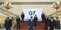 G7外相が中国を集中討議 初日は北朝鮮問題を協議