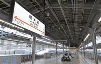 連休最終日、交通機関は閑散 新大阪駅も人まばら