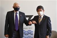 茂木氏、円滑なワクチン輸出を要請 EU外相と会談