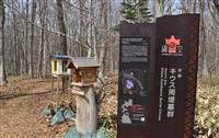 「掘れば出る」世界遺産候補なのに知られず ごみ投棄被害も 北海道・千歳